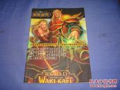 游戏攻略之魔兽世界权威宝典