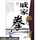 中国民间武术丛书:戚家拳(附DVD光盘1张)