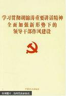 学习贯彻胡锦涛重要讲话精神 全面加强新形势下的领导干部作风建设