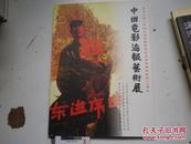 中国电影海报艺术展