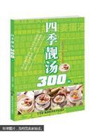 四季靓汤300例,汤菜,菜谱,广东省(品相好,无章无字无勾画)【№116-9】