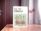 花卉·果树·药用植物栽培