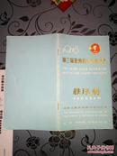 1978年第三届亚洲羽毛球邀请赛秩序册(内附手写成绩)