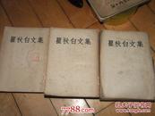 瞿秋白文集[2.3.4]53年的书