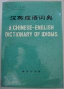 汉英成语词典(平邮包邮)