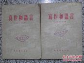 写作和语言 徐中玉著 1955年1版1次 东方书店 正版原版