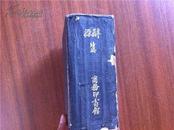 辞源--续编---戊种 一册、---中华民国二十二年版,商务印书馆---- 王云五 发行