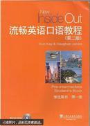 流畅英语口语教程(第二版)(学生用书 第一册)(附光盘)