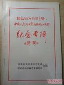 中国人民抗日战争胜利五十周年纪念专辑<诗词>