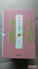 迦陵讲演集 (七册全)《迦陵说词讲稿》《 词之美感物质的形成与演进》《 清代名家词选讲》《 唐宋词十七讲》 《南宋名家词选讲》 《北宋名家词选讲》《 唐五代名家词选讲》