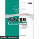 经济学经典教材·金融系列·高等学校经济类双语教学推荐教材:投资学基础(第3版)