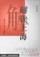 解读上海:1990-2000/康燕著/9787208037410