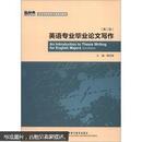 高等学校英语专业系列教材:英语专业毕业论文写作(第2版)