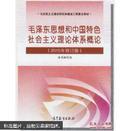 毛泽东思想和中国特色社会主义理论体系概论2015版