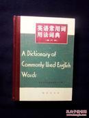 《英语常用词用法词典:修订版》