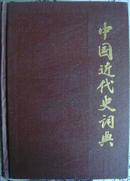 中国近代史词典(平邮包邮)
