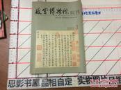 故宫博物院院刊 2000年第3期【杂志12】
