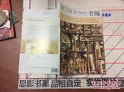 书城2009年3月号【杂志12】