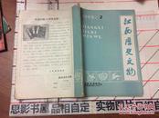 江西历史文物(1985年第2期)杂志12