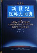 新世界汉英大词典