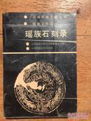 瑶族石刻录