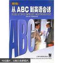 新版从ABC到英语会话