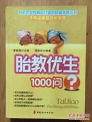 正版现货 胎教优生1000问 李素娟 聂新兰 中国妇女出版社