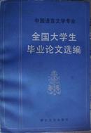 全国大学生毕业论文选编(中国语言文学专业)(平邮包邮)