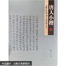大般若波罗蜜多经(卷138)