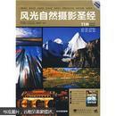 风光自然摄影圣经  一版一印  ktg3上2