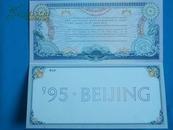95北京《联合国第四次世界妇女大会》【国礼!!!】 1/10盎司纯银 纪念邮票编号;第310号