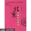 北京宗教文化研究