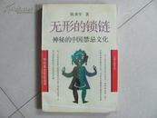 无形的锁链  神秘的中国禁忌文化