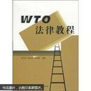 WTO法律教程