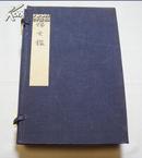 《妇女鉴》    1函6册全   宫内省藏版      1887年