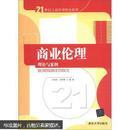 21世纪工商管理特色教材·商业伦理:理论与案例9787302293385