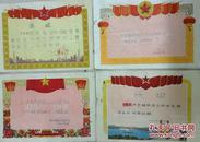 77年-80年4年度---南京雨花台区红花公社夹岗小学三好学生奖状