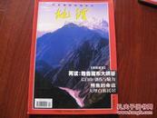 中国国家地理杂志 地理知识 1999年第4期 图是实物 现货 正版8成新