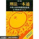 刑法一本通:中华人民共和国刑法总成(第8版)