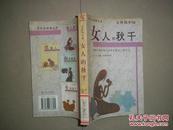 女人的秋千:女性的中国-馆藏