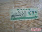 1973年四川省粮票 贰市两