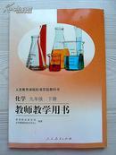 义务教育课程标准实验教科书——化学 九年级下册 教师教学用书【人教版,无笔迹】