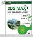3DS MAX现代园林景观艺术设计(第2版)附光盘