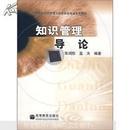 知识管理导论【张润彤,蓝天】