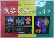 彩色板报系列丛书——获奖报头精品荟萃