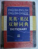 英英.英汉双解词典  (平邮包邮快递另付,精品包装,值得信赖。)