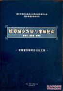 统筹城乡发展与律师使命(首届重庆律师论坛论文集)