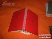 汉苑出版社1981年的绝版+初版本《中国史学(方豪等论文,欧阳勋前序,烫金精装本全一册)》