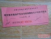 中国工商银行绵阳市涪城区支行 零存整取集体户有息有奖储蓄拾元户兑奖号码单  两张钉在一起合售
