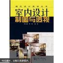现代设计教材丛书:室内设计制图与透视